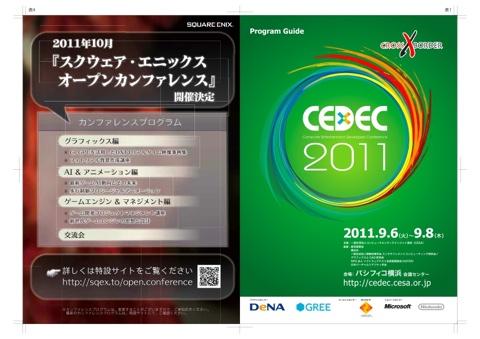 CEDEC2011_ProgramGuide.jpg