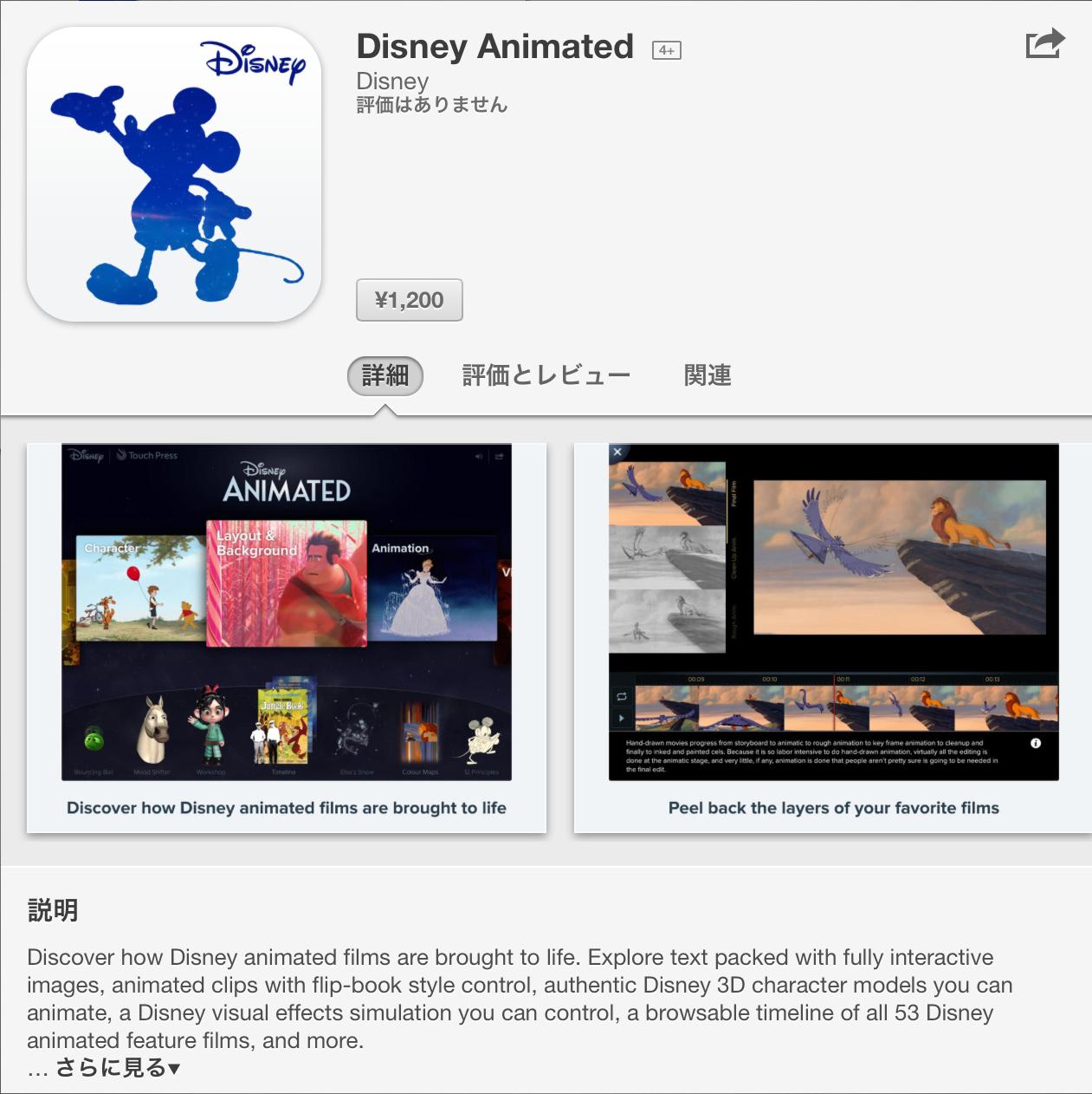 DisneyAnimatedApp.png