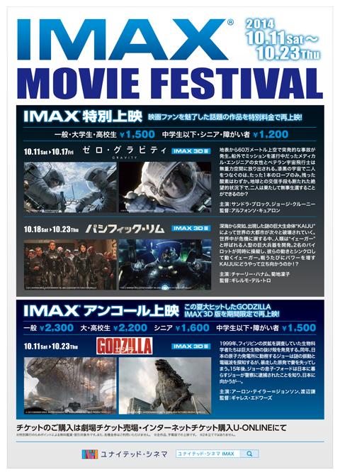UnitedCinema_IMAX_20140919.jpg